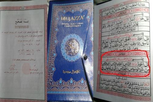 Alquran yang Ayatnya Tak Lengkap Beredar di Jambi, Diterbitkan di Surabaya
