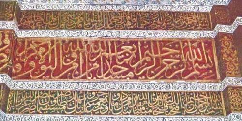 Bolehkah Memasang Kaligrafi Nama Allah dan Ayat Alquran di Dinding Masjid? Ini Jawabannya